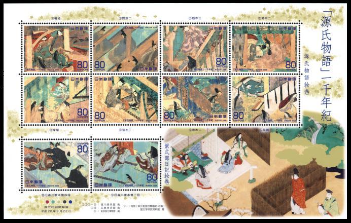 源氏物語』一千年紀切手